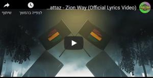 שיר חדש של איתי וילסון - Head Quattaz - Zion Way
