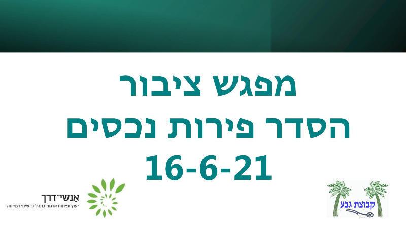 מפגש שינוי 16/6/21 - הסדר פירות נכסים