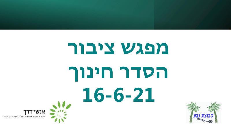 מפגש שינוי 16/6/21 - הסדר חינוך